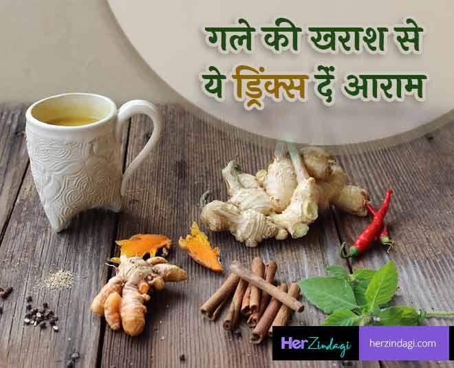 Five homemade drinks for sore throat problem in monsoon season