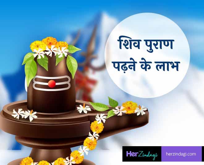 shiv puran benefit main