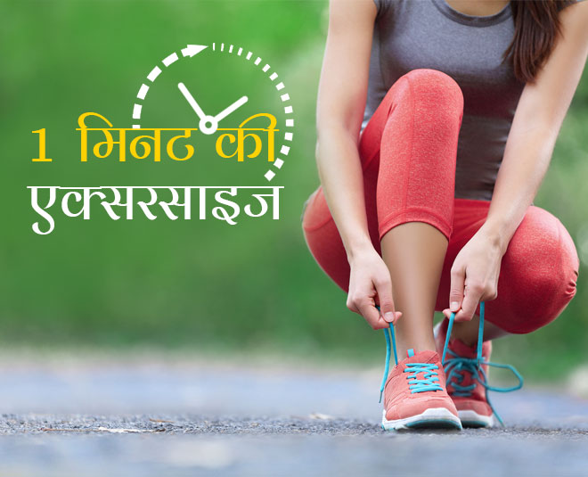 one minute exercise will give you benefits of fourty five minutes jogging article