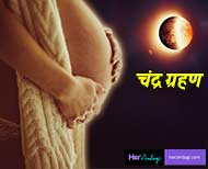 chandra grahan pregnany health ()