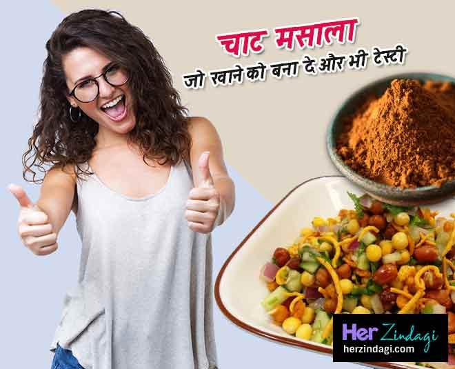 home made chaat masala main