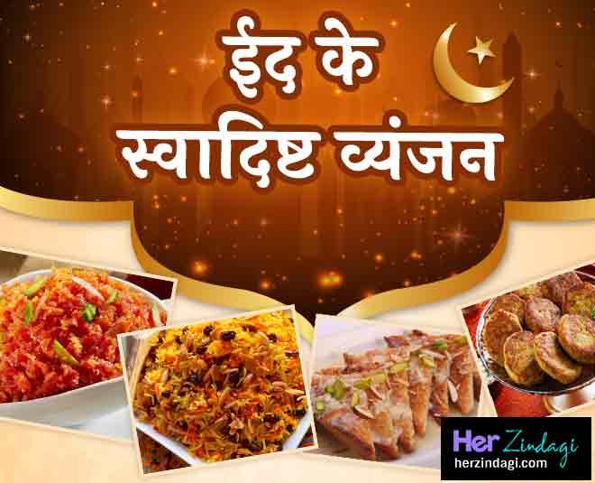 Eid recipes finalthumb