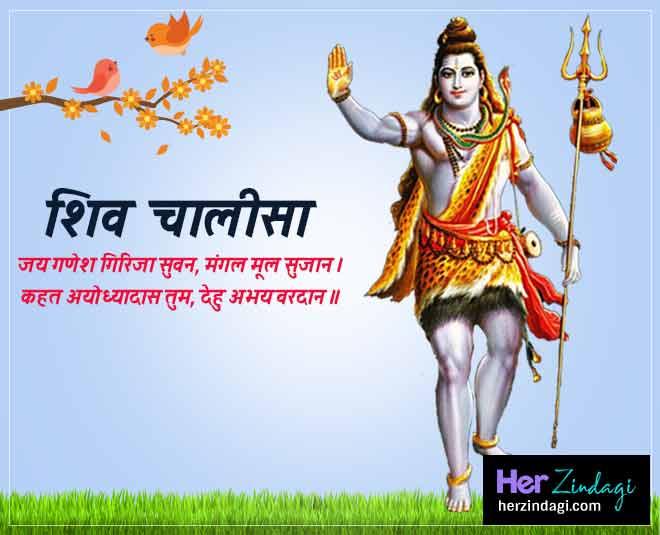 shiv chalisa health ()