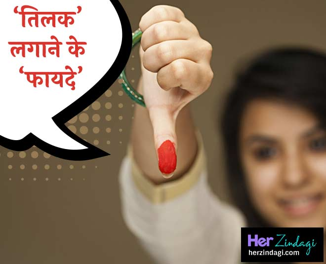 Tilak on forehead with right finger gives you health, wealth and heaven  ()