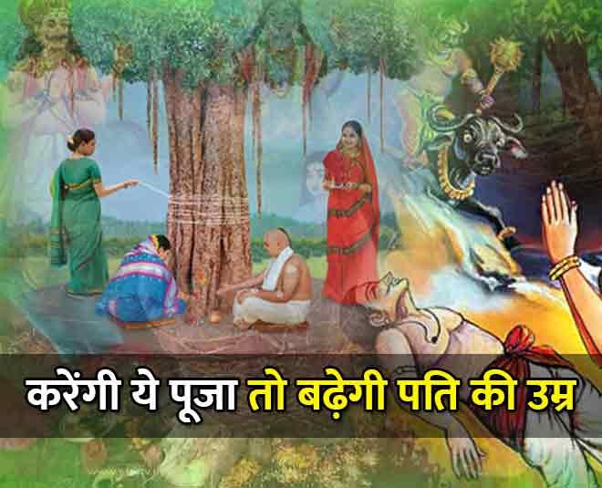 Vat savitri pooja for husbands long life  ()