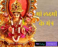 maa lakshmi mantra according to rashi ()