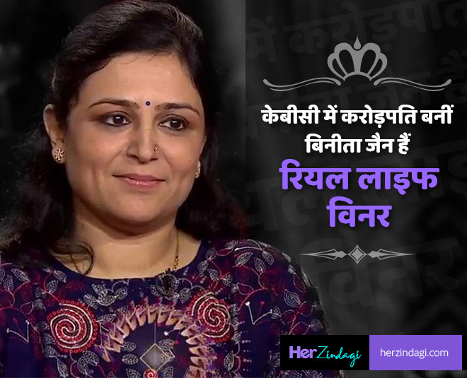 binita jain inspiring women real life winner season  crorepati kbc main