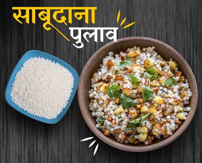 sabudana pulav recipe for navratri food article