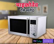 tips to buy microwave at sell thumb