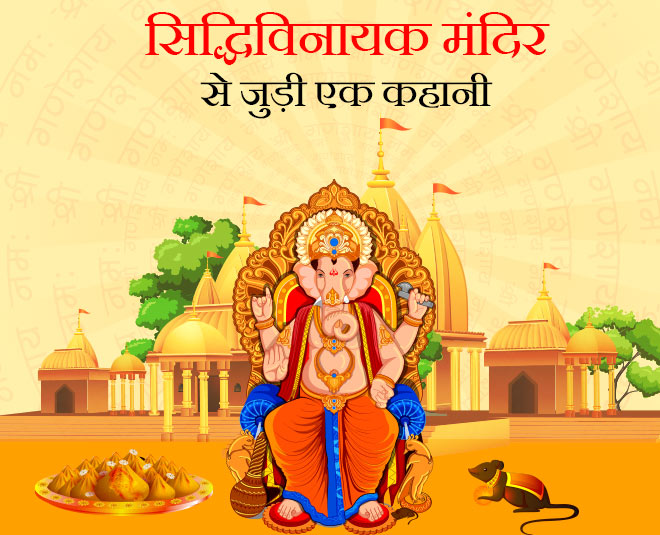 ganesh chaturthi siddhivinayak temple