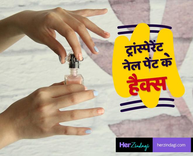 transparent nail paint fashion hacks main