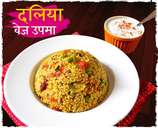 veg dalia upma recipe for breakfast article