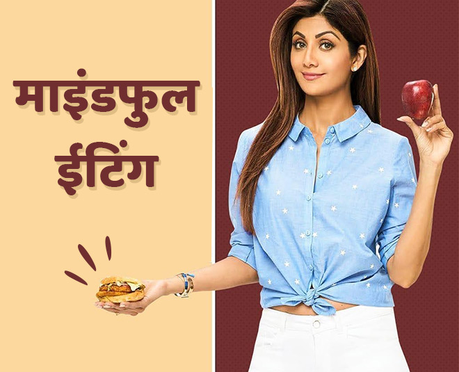 shilpa shetty mindful eating tips
