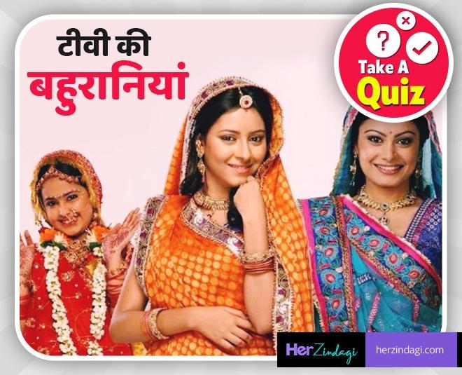 Tv Serials Famous Bahuraniyan Interesting Facts