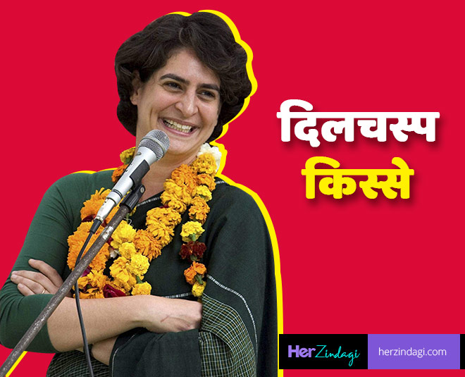 interesting facts about politician priyanka Gandhi