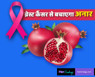 pomegranate protects from breast cancer thumb