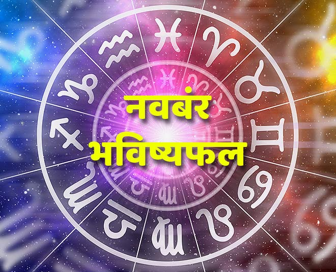 Horoscope  For All Moon Sign By Pandit Dayanand Shastri