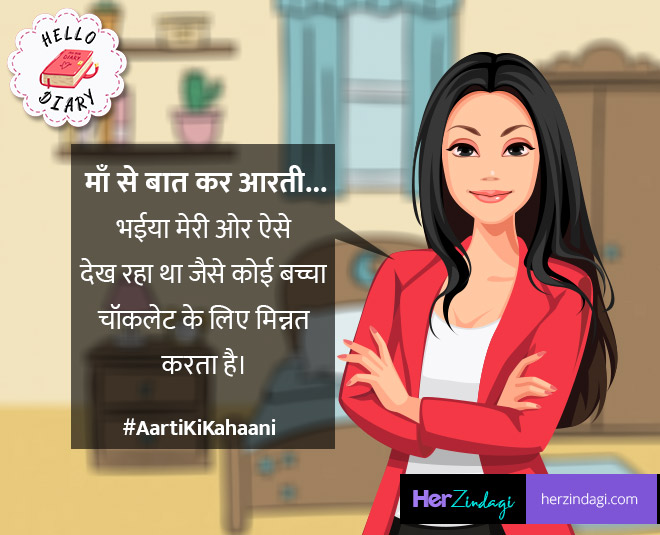 aarti ki kahani episode  inside  main
