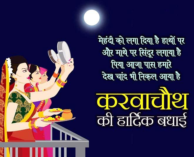 Image result for happy karwa chauth shayari