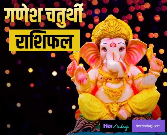 Ganesh  Utsav    Horoscope   kark ()