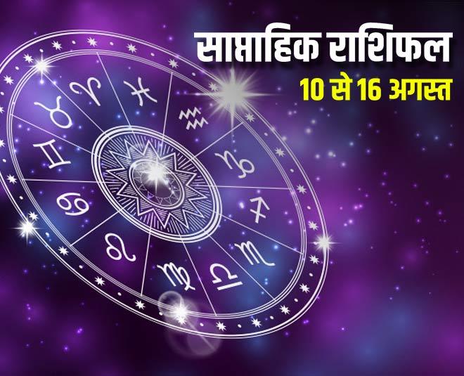 horoscope rashifal main