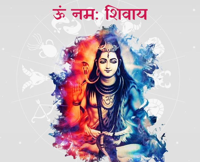 Mahashivratri 2020: Chant These Mantras of Lord Shiva According to Your  Zodiac Sign for Wealth and Health