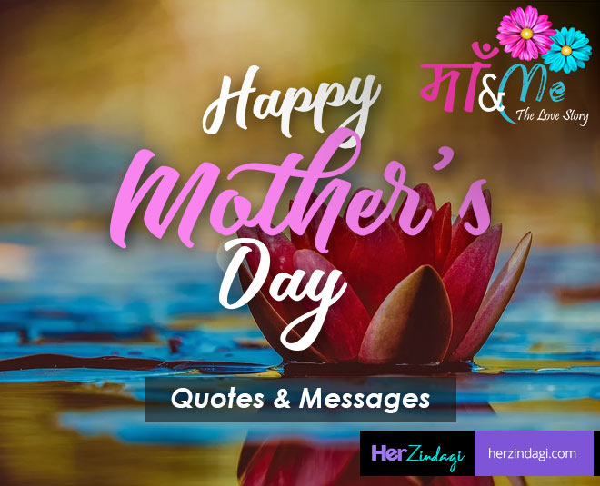 quotes mothers day