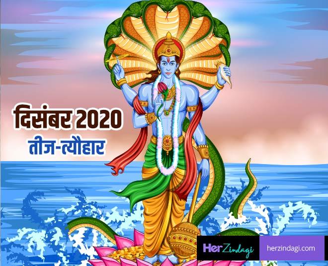 Hindu panchang   festivals   December  Festivals
