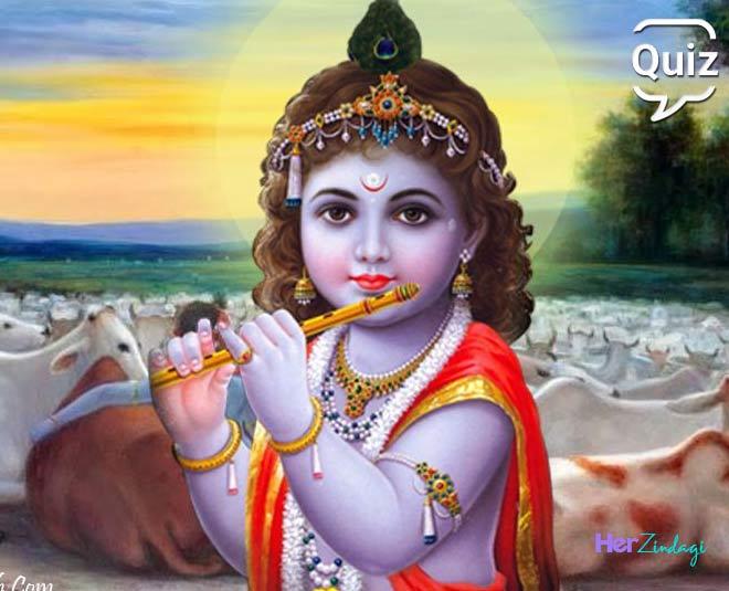 Lord Krishna quiz m