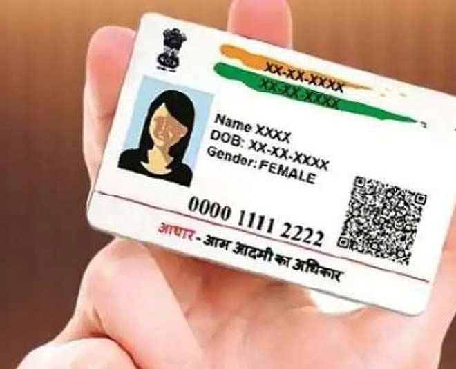 best ways to check aadhar data