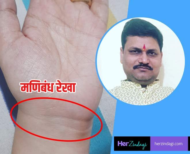 manibandh rekha in palmistry