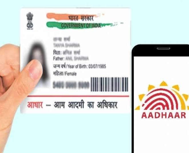 min how to create Aadhar Virtual ID
